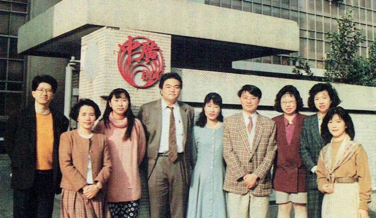 自由中国之声の日本語班員。右から四人目が蘇定東班長(1993年)