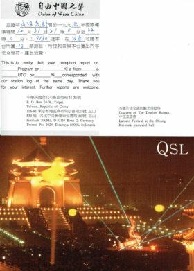 自由中国之声日本語放送最終回の受信報告に対する受信証