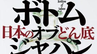 ボトム・オブ・ジャパン──日本のどん底