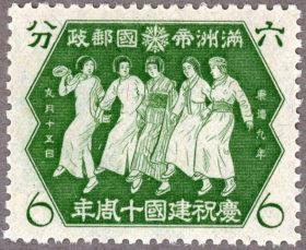 「満洲国」発行の切手(yusukenaito.blog40.fc2.com)
