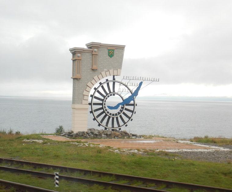 バイカル湖岸鉄道の標識