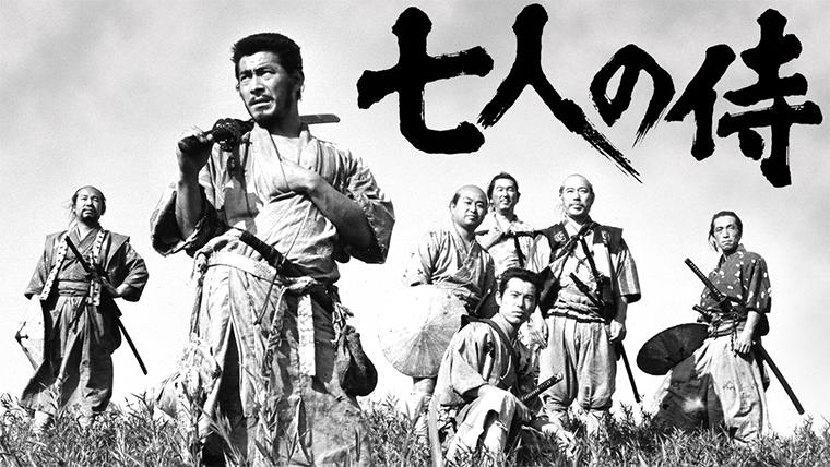 映画「七人の侍」のポスター画像(public domain)