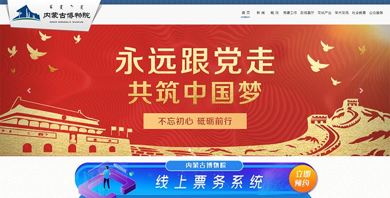 内蒙古博物院のサイト。「永遠に党に従い、中国夢を共に築こう」の標語が強烈だ(2020年11月3日)