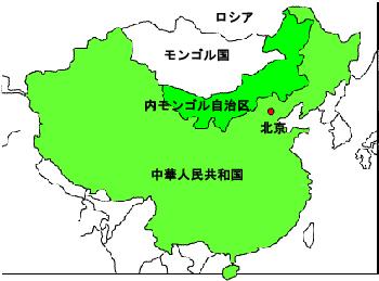 ロシア、モンゴル国と内モンゴル自治区を示す地図(plantatree.gr.jp)