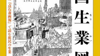 中国生業図譜