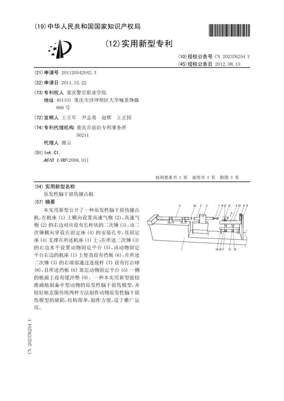 特許申請番号201120542042 .X脳幹損傷を狙った衝撃装置(原発性脳幹損傷衝撃機)