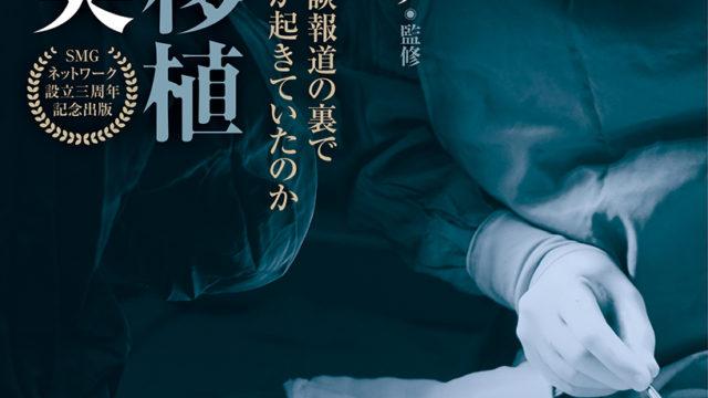 中国臓器移植の真実 - カバー