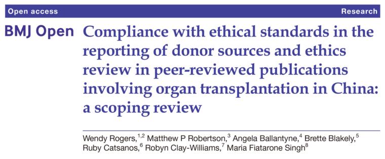 中国での臓器移植に関する医学論文を分析した研究報告の表題部分
