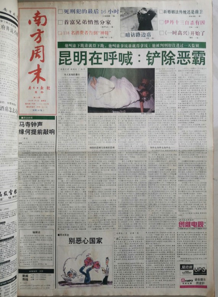 昆明の孫小果事件は長平氏が南方週末で行った初の報道だった