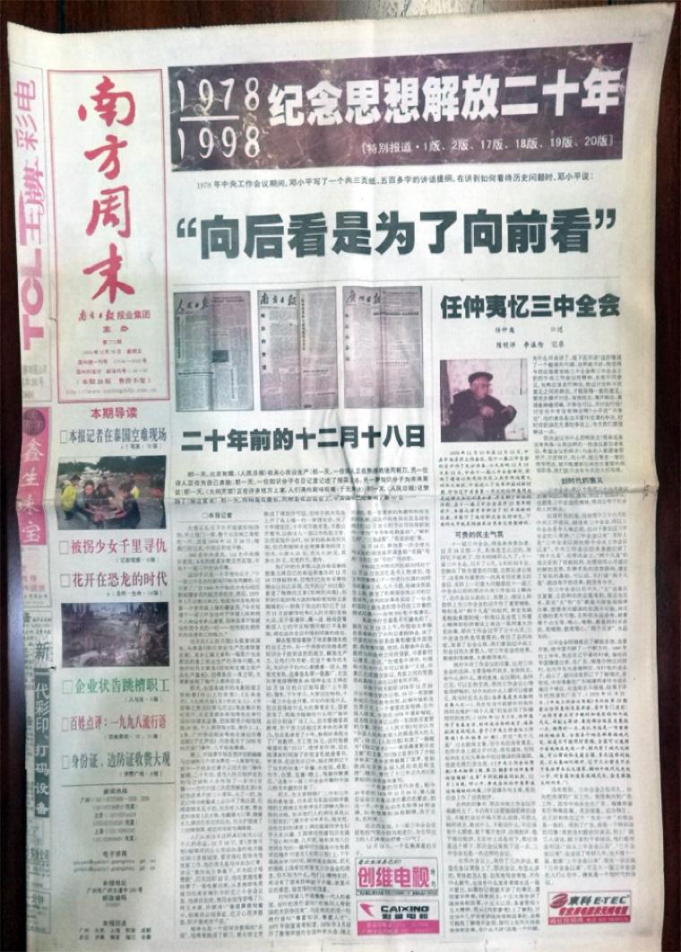 「20年前の12月18日」