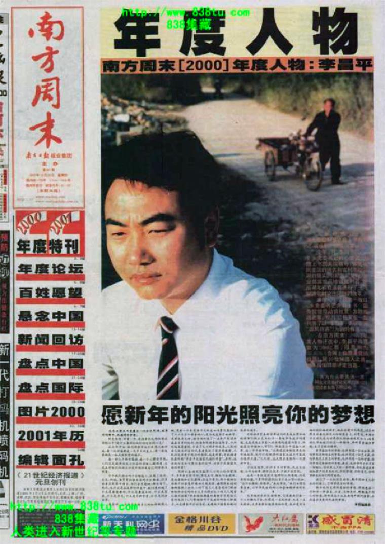 南方週末2000年度人物、李昌平
