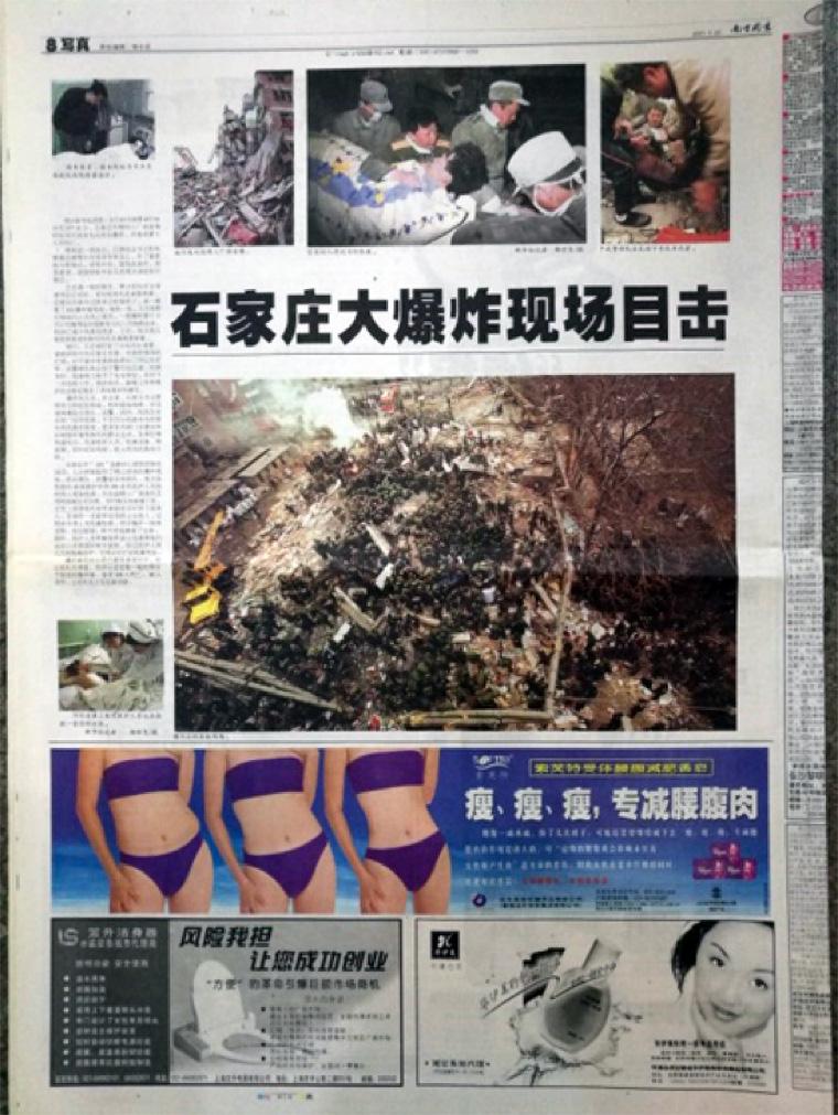 「石家荘爆発事件現場の目撃」