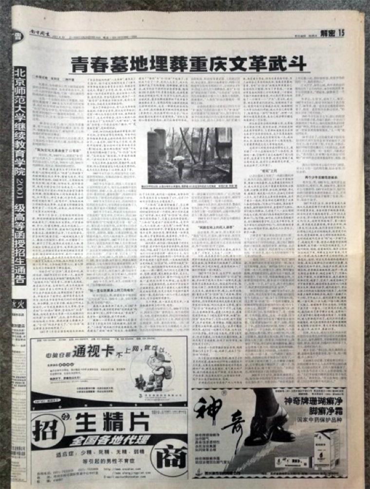 「青春墓地に埋葬された重慶の文革闘争」