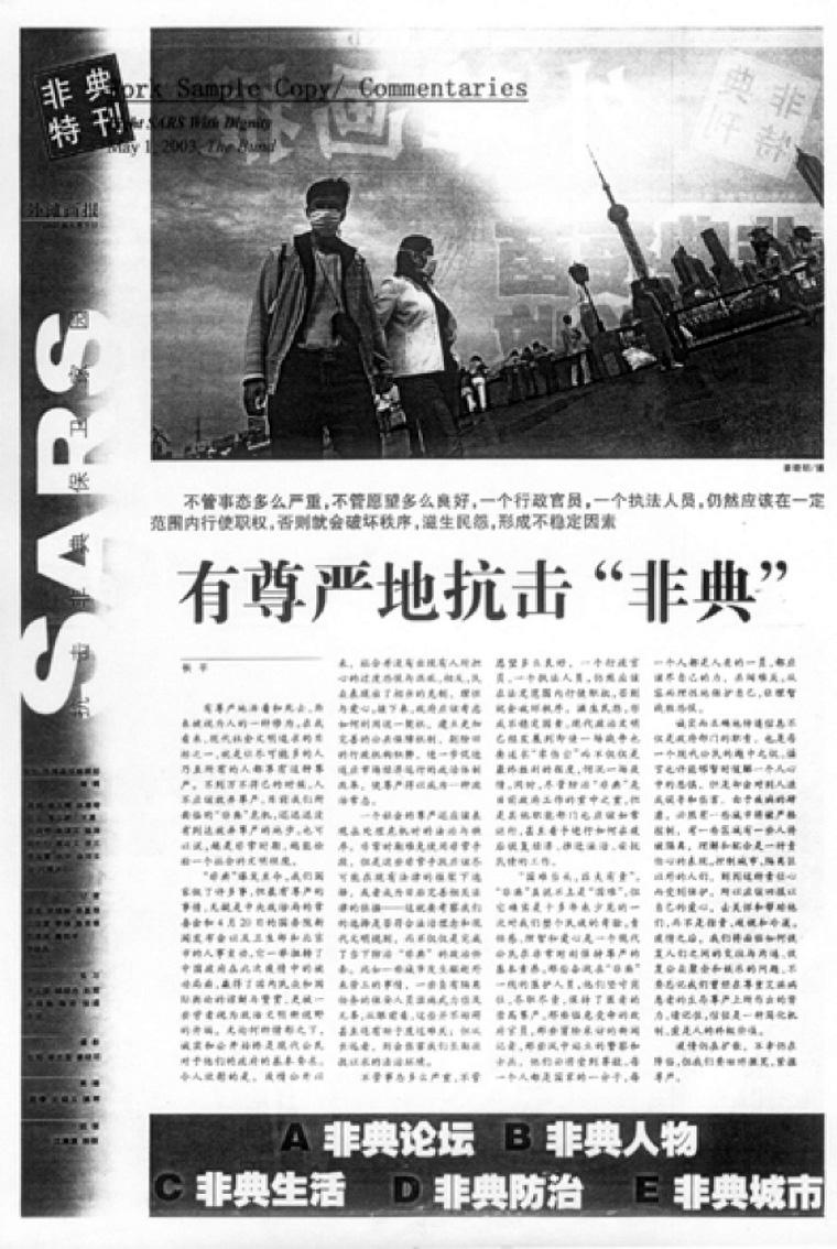 長平氏が「外灘画報」で発表したSARSに関する社説
