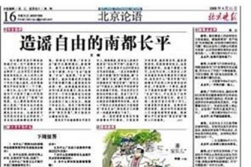 北京晩報に載った長平氏への批判記事