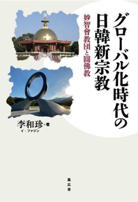 グローバル化時代の日韓新宗教