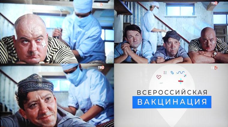 レオニード・ガイダイ監督の有名なコメディ映画『コーカサスの女虜』の一幕をパロディ化し、ワクチン接種の奨励に活用。最後に映る文字は「全ロシアのワクチン接種」