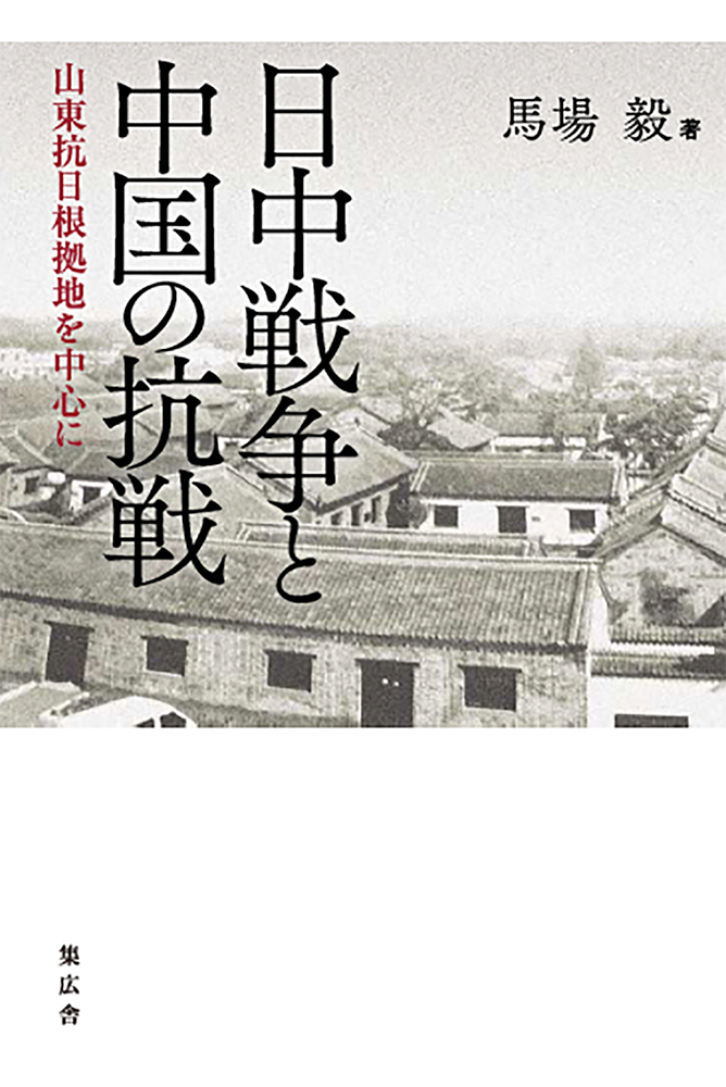 日中戦争と中国の抗戦 山東抗日根拠地を中心に