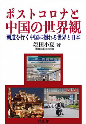 ポストコロナと中国の世界観