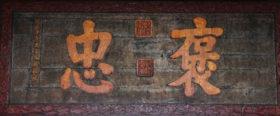 乾隆帝が新竹の客家に贈った自筆の扁額(自由時報より)