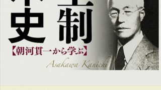 天皇制と日本史/書影
