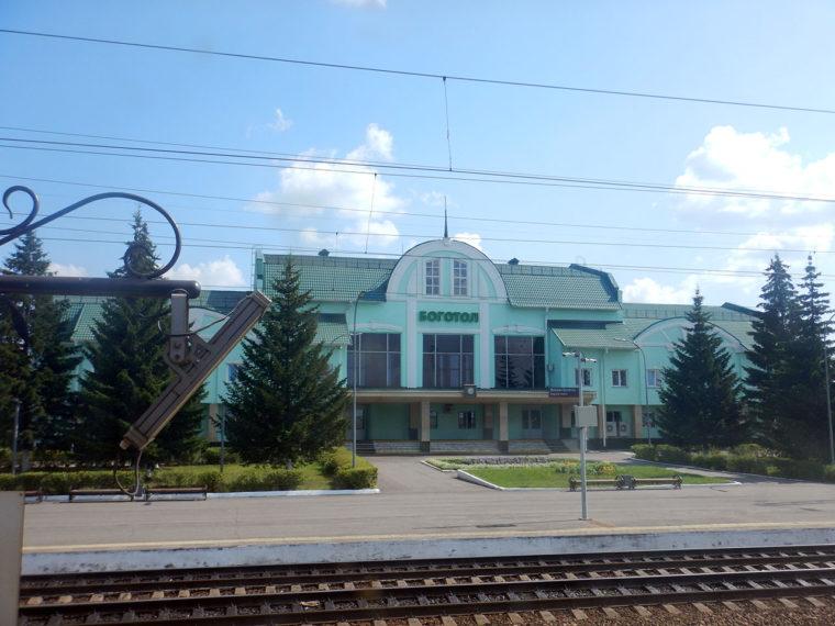 シベリア鉄道の建設のために生まれた町、ボゴトル