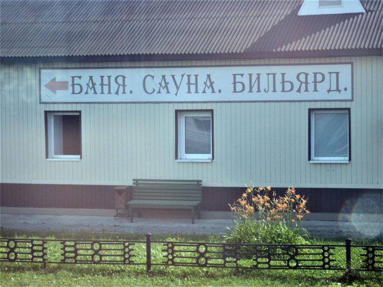 駅に隣接した施設の看板。風呂、サウナ、ビリヤードと書いてある