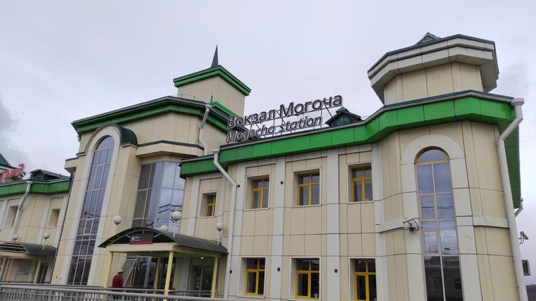 マゴチャ駅