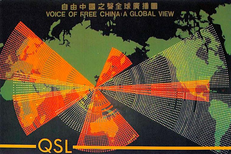 自由中国之声の電波が及ぶエリアを示す世界地図。(自由中国之声のQSLカード/受信証明書)