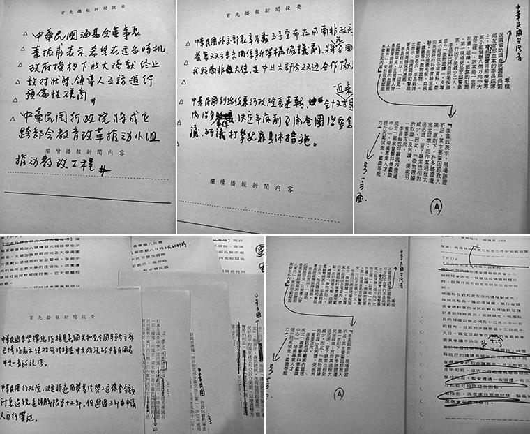 当時のニュース原稿。これらの中から選んだニュースを軸に、日本語組独自の判断で日華関係の動きや夕刊紙の記事も選び、一回の放送につき七本から八本のニュースを報じた。