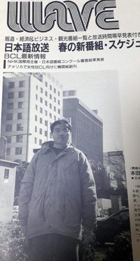 阪神淡路大地震の被災地・神戸市三宮駅前のフラワーロード脇に立つ筆者。後方に三階から五階部分が壊れた日本生命ビルが見える。取る物もとりあえず台北から被災地に急行したため、途中で購入した使い捨てカメラで撮影した数少ない写真。