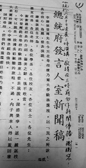 1995年、李登輝訪米時に総統府が配布したプレスリリース。コーネル大学に於ける講演が始まる中原標準時間6月10午前3時まで、報道を控えるよう要請が書かれている。外語組各言語の担当者も翌朝の速報に備え、深夜から局内でスタンバイした。