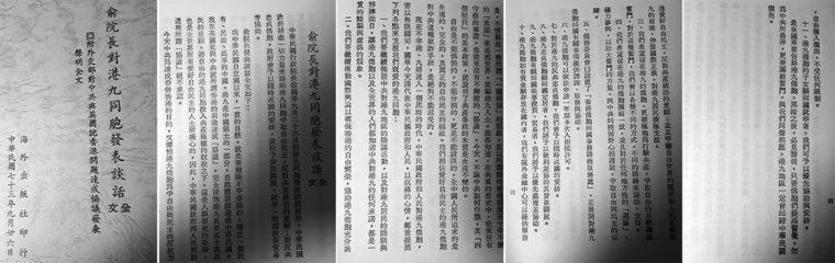 香港返還取材班に配布された「俞院長対港九同胞発表談話全文/附外交部対中共與英国就香港問題達成協議発表声明全文」の原本。