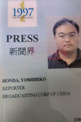 香港返還式典および関連行事の取材許可証