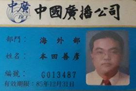 中国広播公司の社員証。タイムカードの機能を兼ねていた