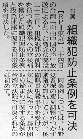 RP電で自由中国之声日本語ニュースを引用し「組織犯防止条例可決」を報じる1996年11月25日付『産経新聞』