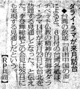 RP電で自由中国之声日本語ニュースを引用し「ダライ・ラマ訪台決定」を報じる1997年2月7日付『毎日新聞』